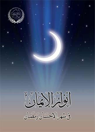 أنوار الإيمان في شهر الإحسان رمضان