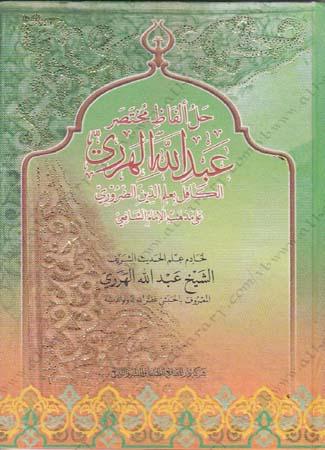 حل ألفاظ مختصر عبد الله الهرري