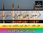 قول الإمام مالك لا يقال كيف والكيف عنه مرفوع