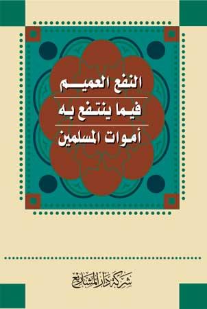 كتاب النفع العميم في انتفاع أموات المسلمين بالقرءان العظيم
