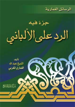 الرد على الألباني -  الطبعة الأولى 1997 - والطبعة الثانية 2004