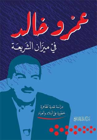 كتاب عمرو خالد في ميزان الشريعة