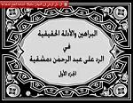الأسد الحبشي يرد على دمشقية الشقي -2