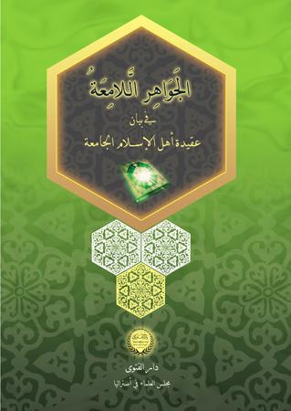 الجواهر اللامعة في بيان عقيدة أهل الإسلام الجامعة - الطبعة الثانية