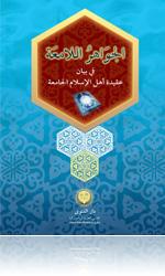 الجواهر اللامعة في بيان عقيدة أهل الإسلام الجامعة