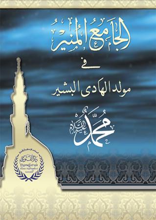 الجامع المنير في مولد الهادي البشير