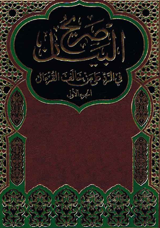صريح البيان في الرد على من خالف القرآن - الجزء الثاني